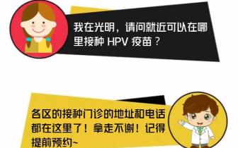 宫颈癌|在深圳,上哪打宫颈癌疫苗?327家接种门诊全在这!