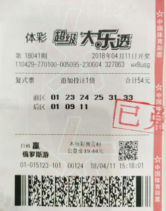 男子领70.8万大乐透奖金:先给朋友发8万元红包
