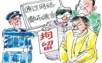 网民散布谣言被行拘 警方:原创转发都有责任