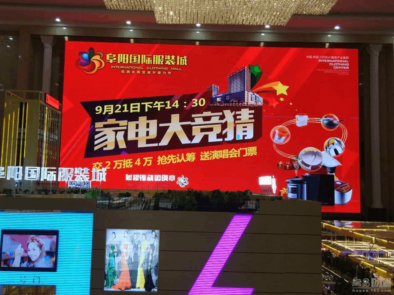 """阜阳国际服装城:""""家电大竞猜""""抢先认筹活动圆满落幕"""