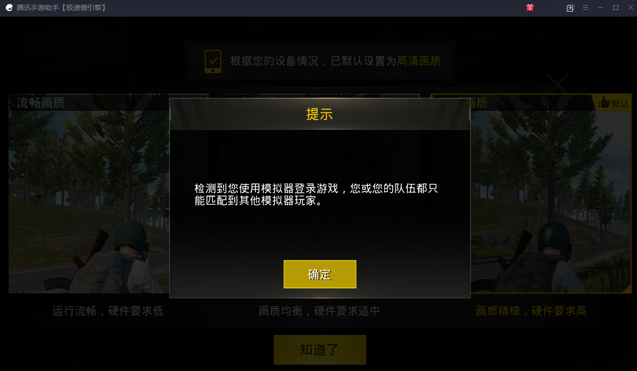 绝地求生手游禁止模拟器匹配手机玩家?想多了