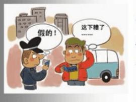 山西孝义查处一起伪造驾驶证和行驶证案