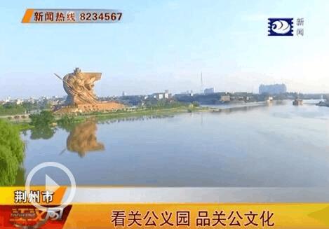 我为荆州当导游:看关公义园 品关公文化 赏关公七德