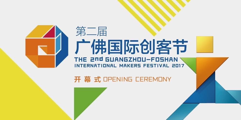 大咖云集南海!第二届广佛国际创客节开幕