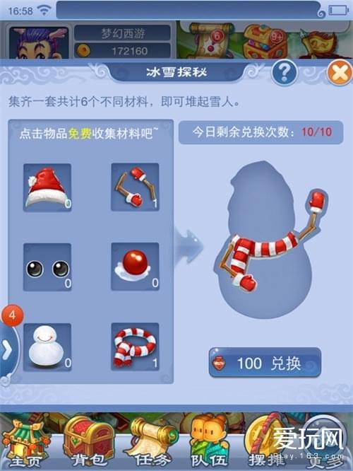 手绘贺卡送祝福 《梦幻西游》电脑版2017圣诞节活动温暖来袭