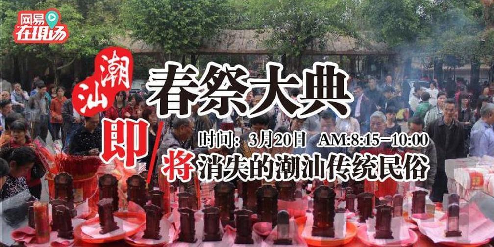 这个即将消失的潮汕传统民俗,你见过吗?