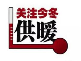 淄博中心城区暖气费价格出炉,这些地方还有取暖补贴!