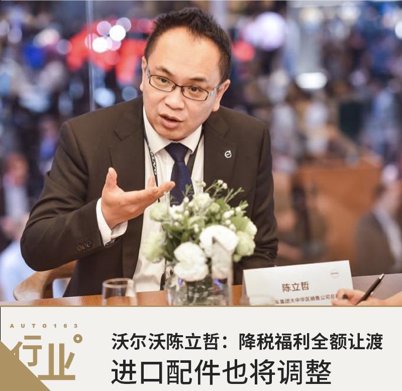 沃尔沃陈立哲:降税福利全额让渡 进口配件也将调整