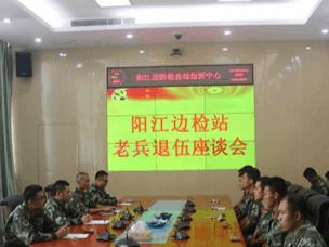 十年如一!阳江边检站老兵在部队的最后一天