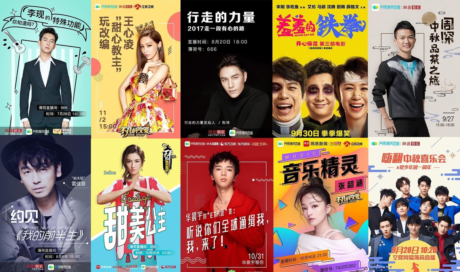 """网易薄荷直播斩获""""年度最佳新娱乐平台""""奖 进一步引领娱乐内容消费升级"""