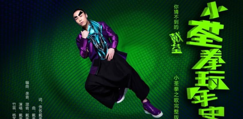 戴荃发布《小荃拳玩年史》 刷新国风