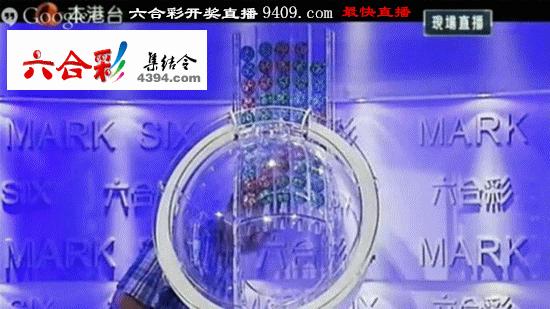 香港六合彩开奖结果现场直播搅珠机故障实为罕见