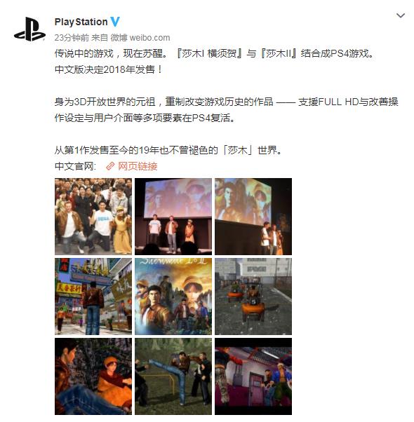 3D开放世界元祖《莎木》两作登陆PS4 中文版2018发售!