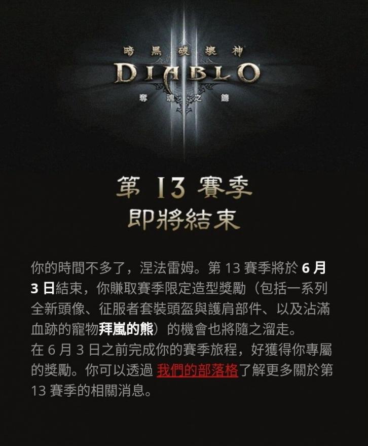暗黑3第十三赛季6月3日结束 十四赛季6月15日开启