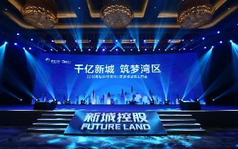 新城控股深圳公司品牌战略发布会圆满闭幕