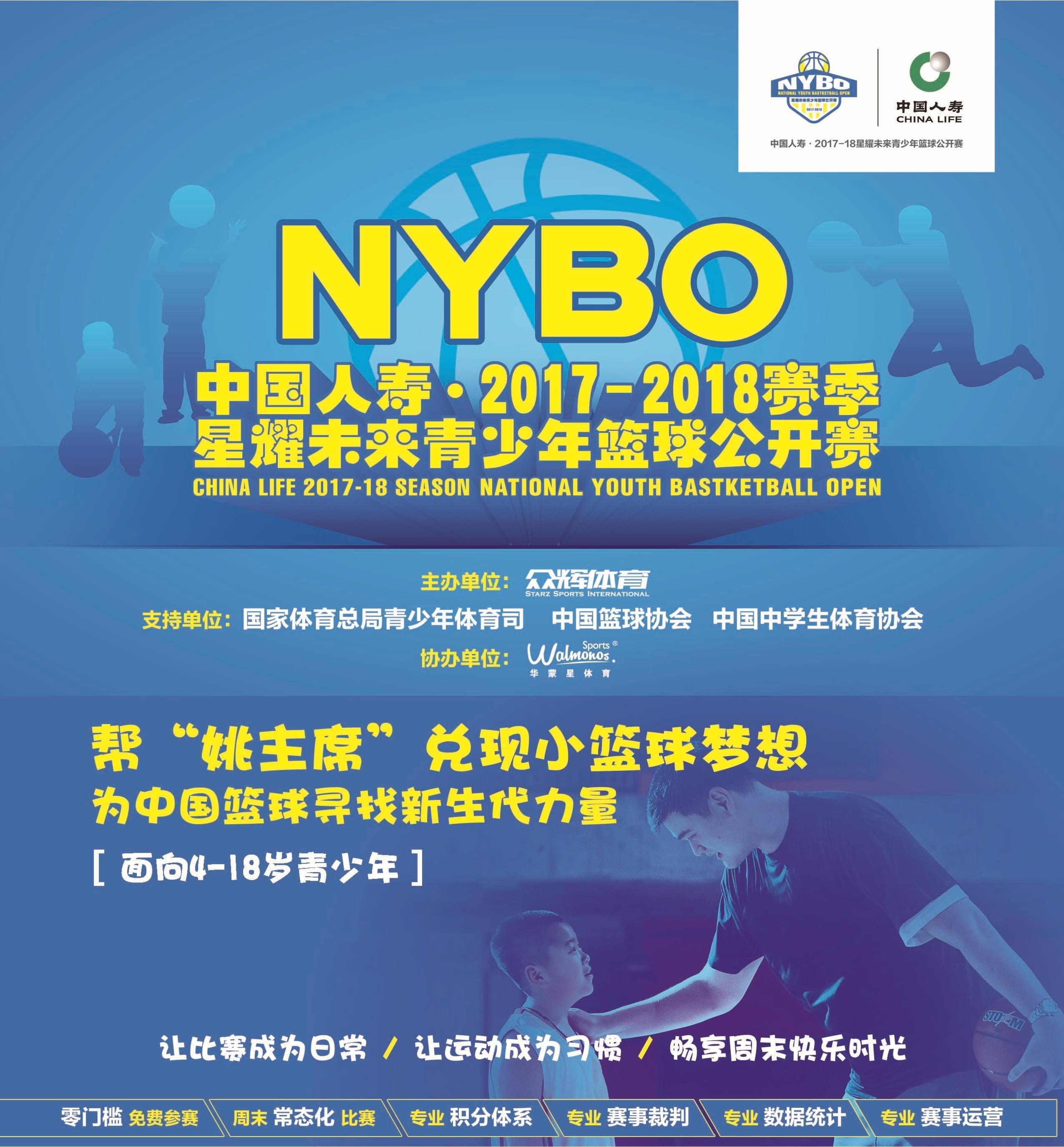 NYBO联赛火热报名中 姚明希望未来的国手从这里起飞!
