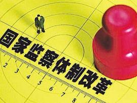 陕州区:监察体制改革转隶人员到岗