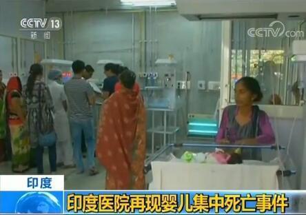 印度医院再现婴儿集中死亡事件:1天9名新生儿死亡