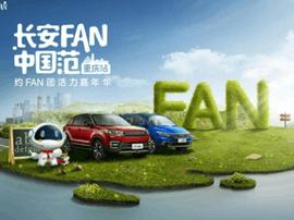 活力长安FAN 爱心中国范 2017约FAN团来袭