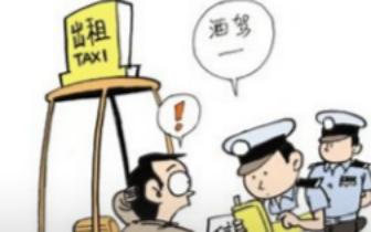 出租车司机有酒驾记录将被撤销从业资格!