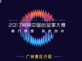 网易中国创业家大赛广州赛区决赛9月21日约定你