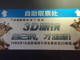南昌金逸影城不再提供3D眼镜 律师称涉强制消