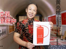 三门峡:陕州剪纸传承人与消防结缘——黄亮娥