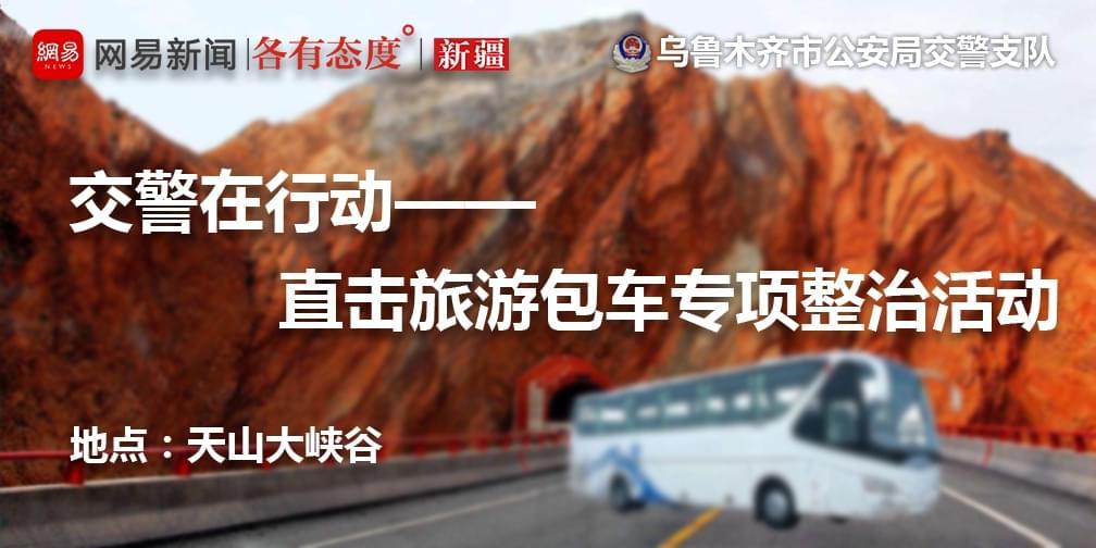直播   交警在行动 直击旅游包车专项整治活动