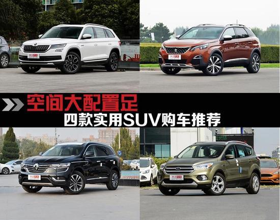 空间大配置足 四款实用SUV购车推荐