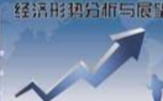 多项数据超预期 中国经济开局向好