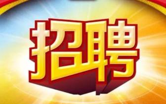 潞城市禁毒委招聘40名工作人员 抓紧时间报名!