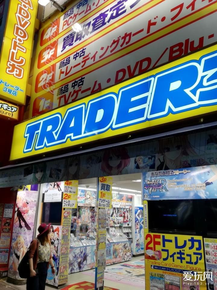 又是一家Trader店