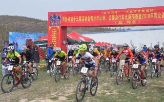 省运会青少年山地自行车预赛在邯郸收官