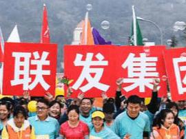 联发欢乐跑重庆站开启 全民奔跑盛宴点燃冬日山城!