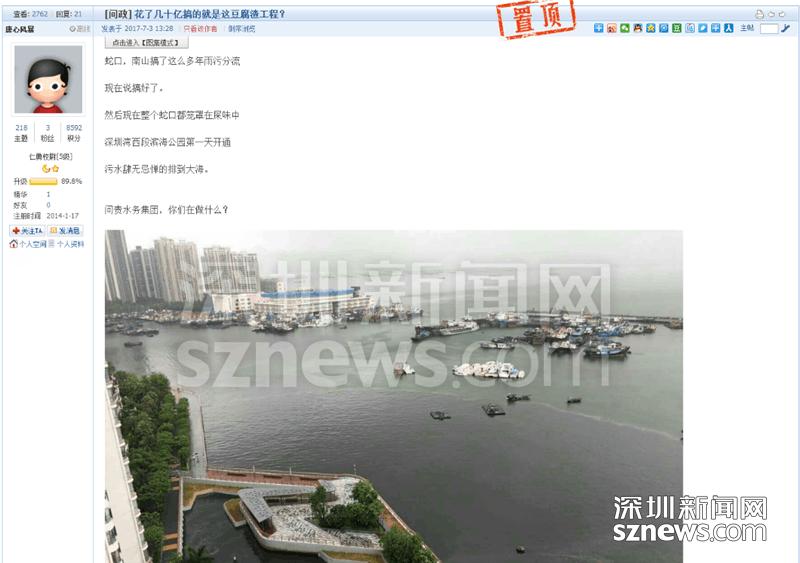 南山均价8万的海景楼 一暴雨就恶臭扑面?