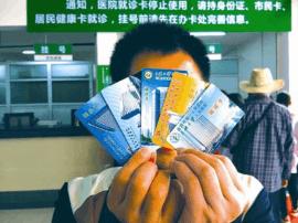 宜昌六大医院就诊卡停用 市民卡启用