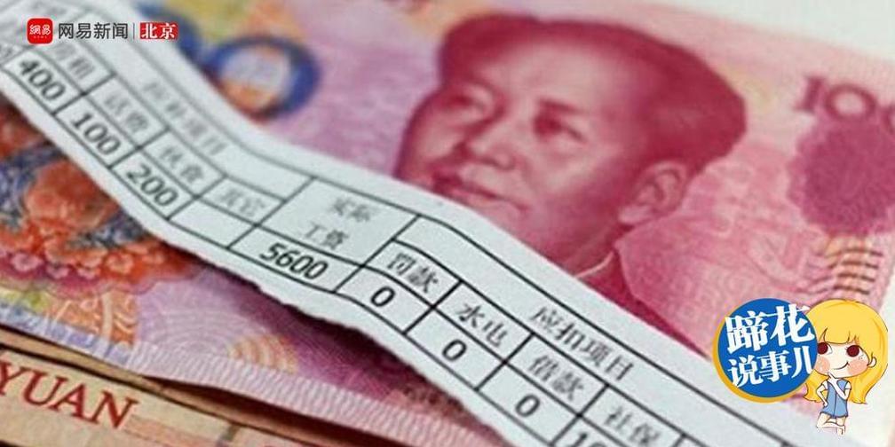 北京家庭收入税后12万奔小康 你过线了么?