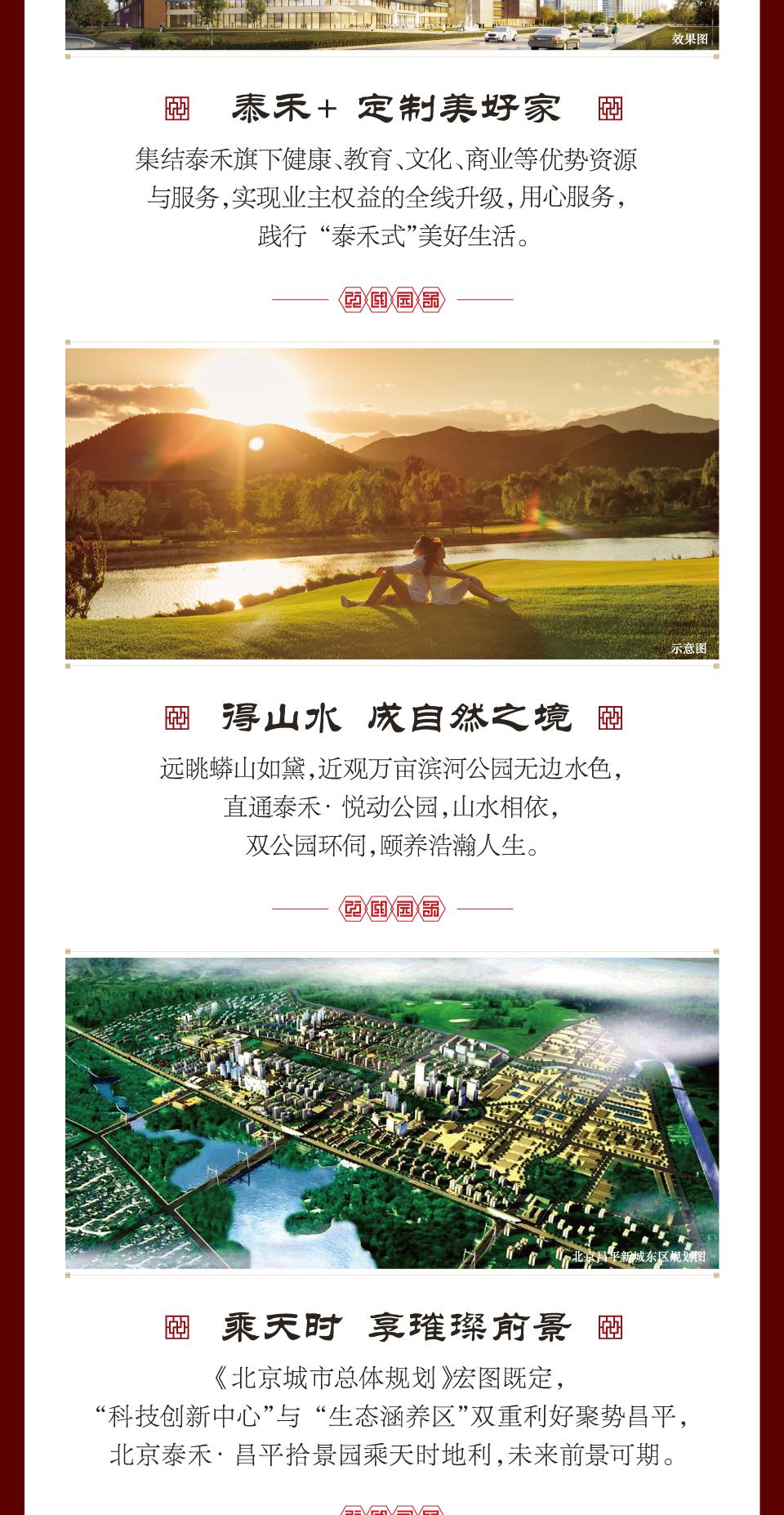 泰禾·昌平拾景园
