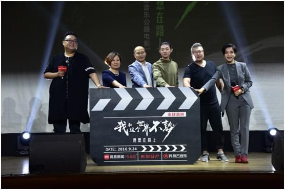 《我和这个世界不熟》全球首映礼。