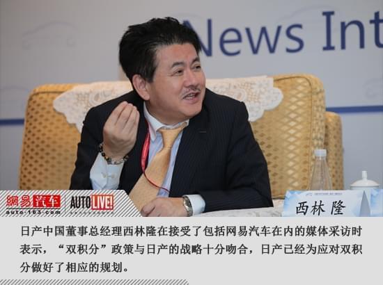 西林隆:多元动力加国产 日产已为双积分做好规划