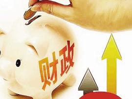 财政部公布十月收支 卖地收入连续增幅30%以上