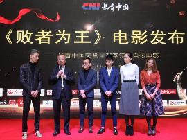长青公司荣誉呈献李宗伟自传电影 《败者为王》在渝举