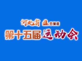 河北省第十五届运动会群众体育组竞赛规程出