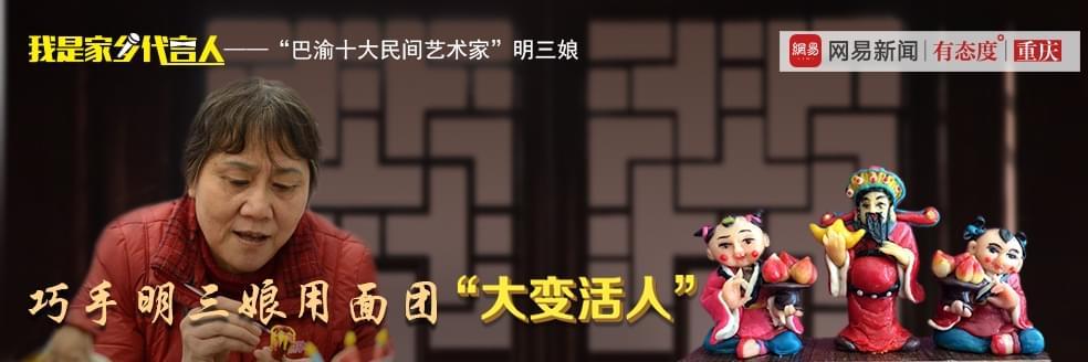"""巧手明三娘用面团""""大变活人"""""""