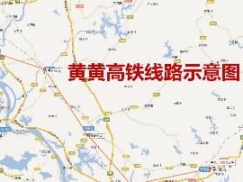 黄黄高铁建设用地通过预审 用地总规模539公顷
