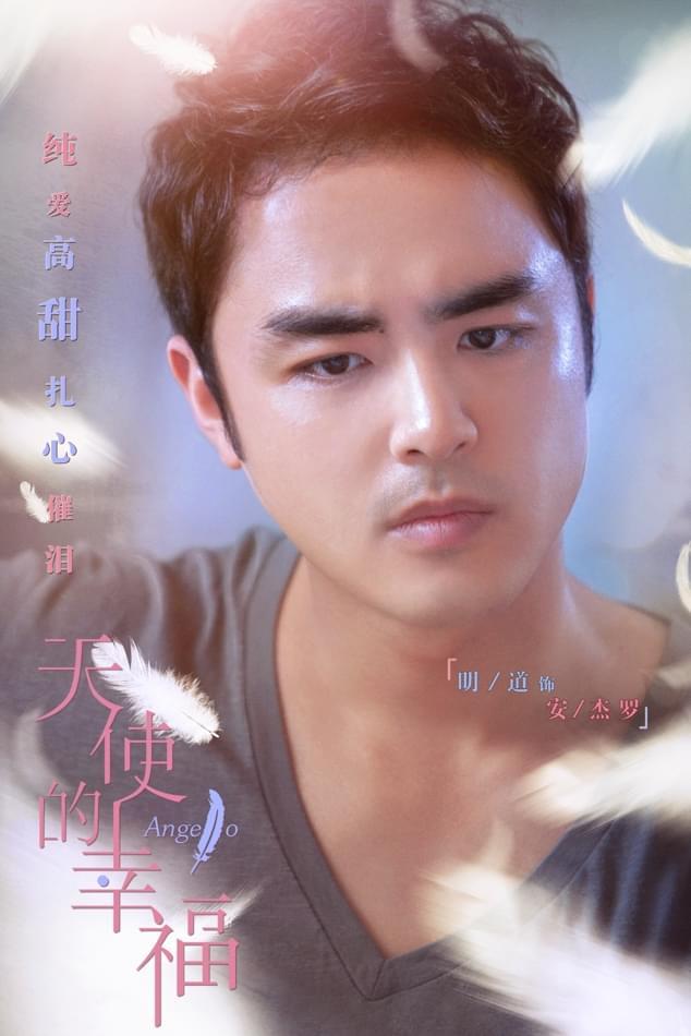 """《天使的幸福》今日开播 明道刘诗诗变""""欢喜冤家"""""""