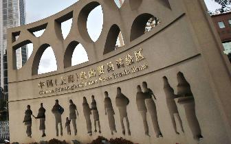 上海自贸区对标国际:构建卓越指数 FT账户扩容