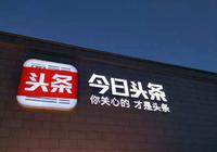 """今日头条:""""云峰基金入股""""消息不实"""