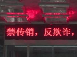 阳江工商系统今年查处两宗网络传销案件