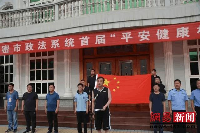 """魅力新密-政法系统首届""""平安健康杯""""篮球赛成功举办"""